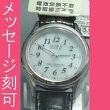 名入れ腕時計 刻印10文字付 CITIZEN ソーラー電波時計 FRB36-2395 革バンド 女性用腕時計 シチズンコレクション