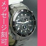 文字 名入れ 刻印 15文字付 シチズン CITIZEN ソーラー 電波時計 メンズ 腕時計 男性用 プロマスター PMP56-3052