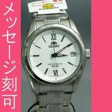 名入れ時計 メンズ 腕時計 刻印文字15文字付 オリエント ソーラー 電波時計 ORIENT 男性用 WV0041SE