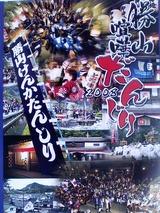 勝山喧嘩だんじり2008年カレンダー