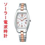 セイコー ルキア ソーラー 電波時計 SSVW117 女性用 腕時計 SEIKO LUKIA 刻印対応、有料