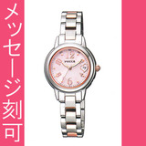 名入れ 時計 刻印15文字付 ソーラー電波時計 ウィッカ KL0-430-91 シチズン 女性用 腕時計 レディースウオッチ