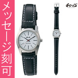 日本製の女性用腕時計に名前を彫ってプレゼント