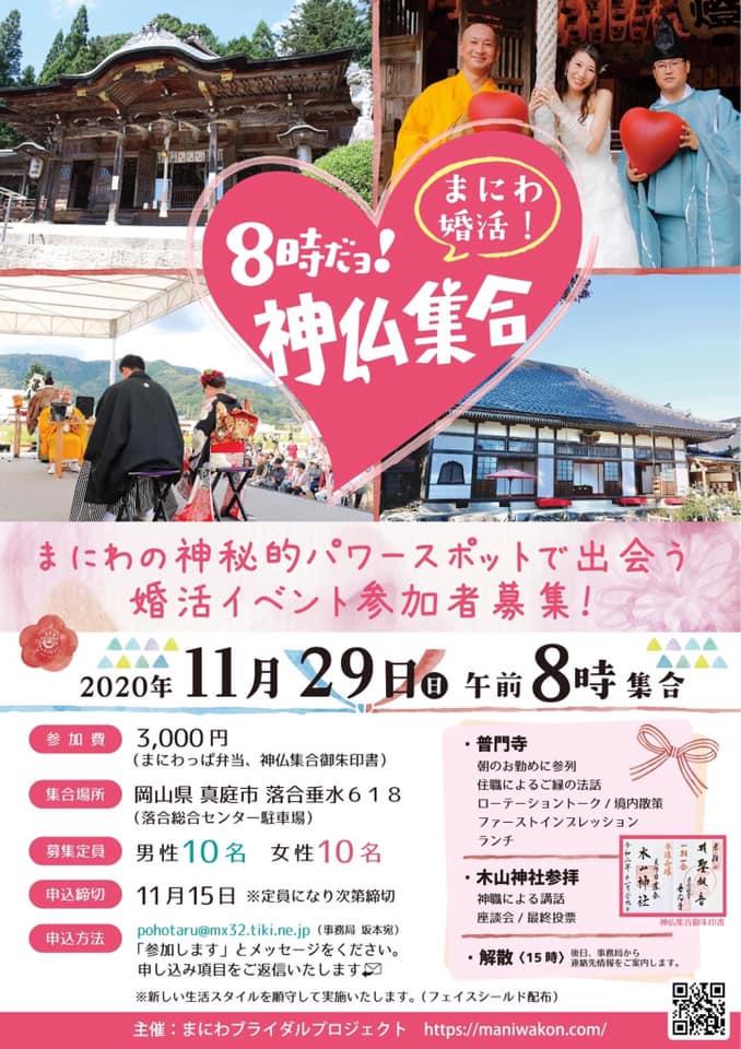 婚活イベント参加者募集!