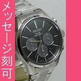 名入れ腕時計 刻印15文字付 SBPY135 セイコー ソーラー メンズ腕時計 SEIKO SPIRIT 男性用