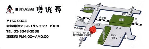 img10新宿嵯峨野