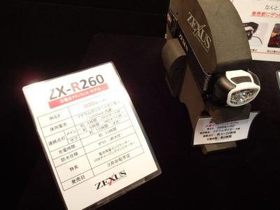 P2030259