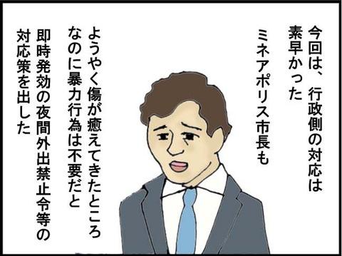 ■3カ月後 2■2コマ目■