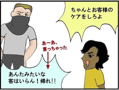 ■単なる無礼?人種差別(3)■3コマ目