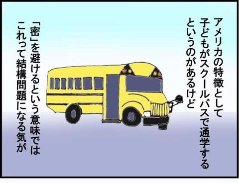 ■Back to school■3コマ目