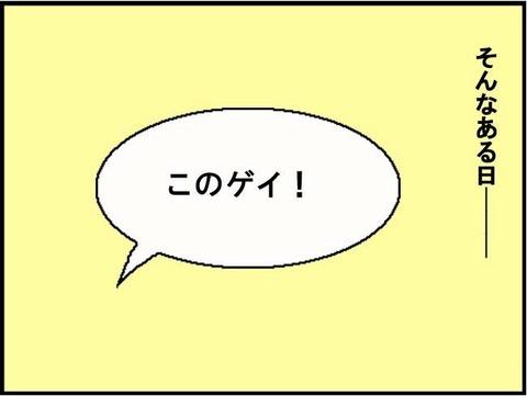 ■出会い15 ゲイ■3コマ目横650