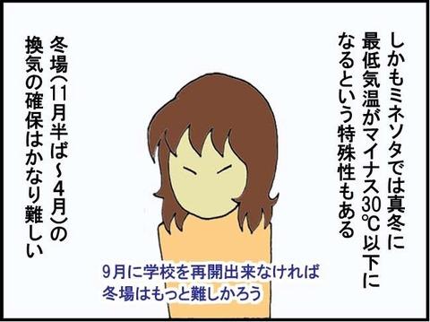 ■Back to school■4コマ目
