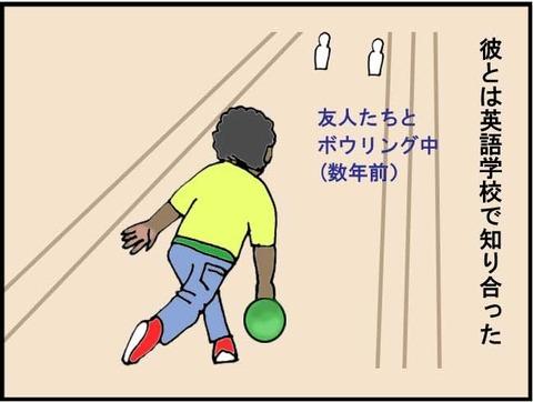 ボウリングの合間にも■1コマ目