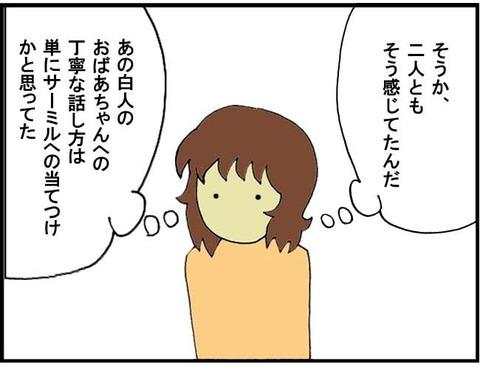 ■単に無礼?(5)■5コマ目■