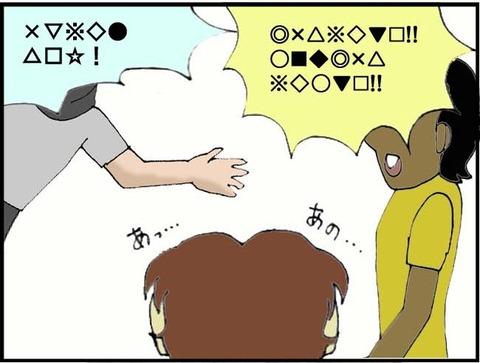 ■単なる無礼?人種差別(2)■3コマ目