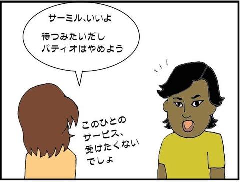 ■単なる無礼?人種差別(4)■1コマ目