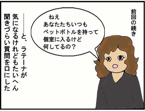 ■ムスリム・トイレ■0コマ目