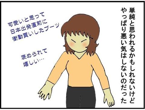■I♡MN■4コマ目