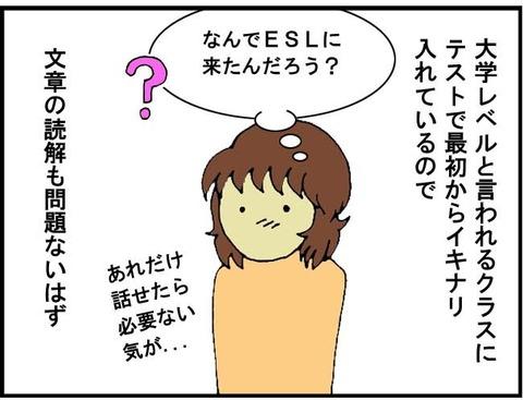 ■出会い14 サーミル■3コマ目