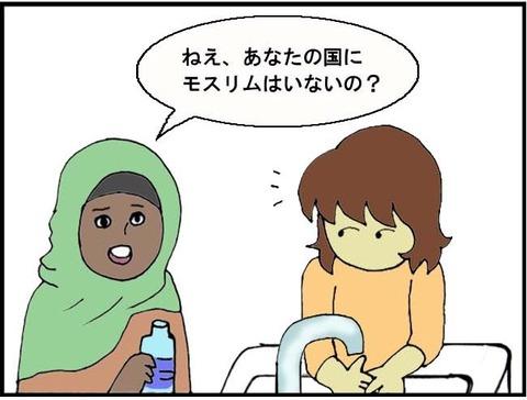■足洗い場■3コマ目