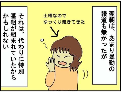 Riot(6)■3コマ目■