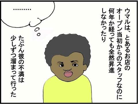 昇進しない■1コマ目