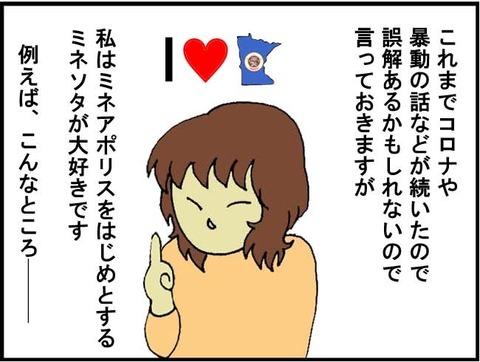 ■I♡MN■1コマ目