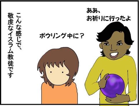 ボウリングの合間にも■4コマ目