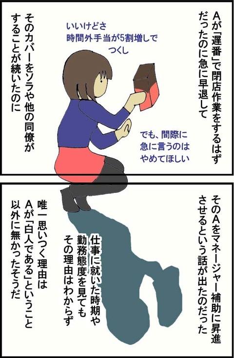 昇進しない■5&6コマ目