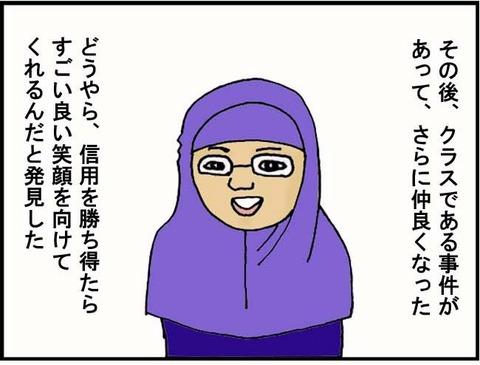 ■ソマリー・ファーストコンタクト■5コマ目