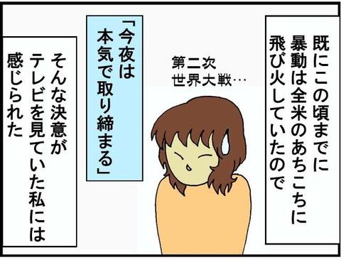 Riot(6)■5コマ目■