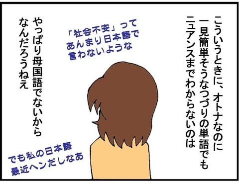 ■3カ月目の暴動 7■5コマ目