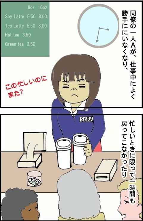 昇進しない■3&4コマ目
