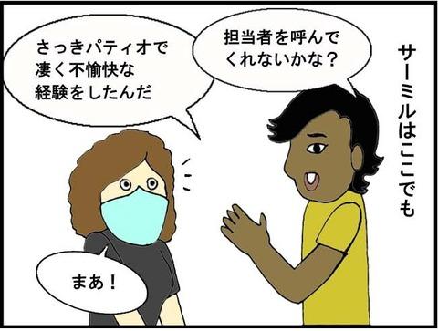 ■単に無礼?(5)■2コマ目