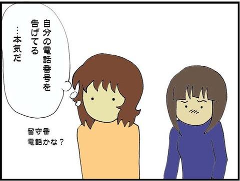 ■単なる無礼?人種差別(4)■4コマ目