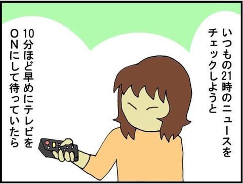 ■3カ月後の暴動■1コマ目