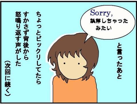 ■単なる無礼?人種差別(1)■5コマ目
