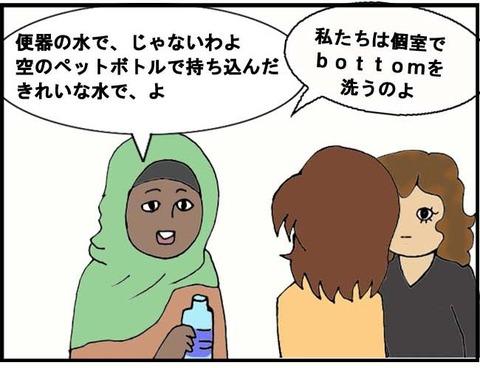 ■ムスリム・トイレ■3コマ目