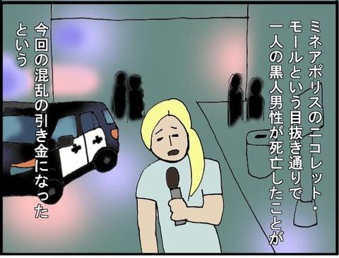 ■3カ月後 2■1コマ目