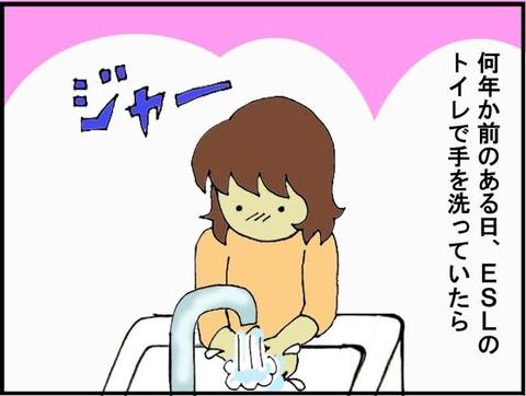 ■足洗い場■1コマ目