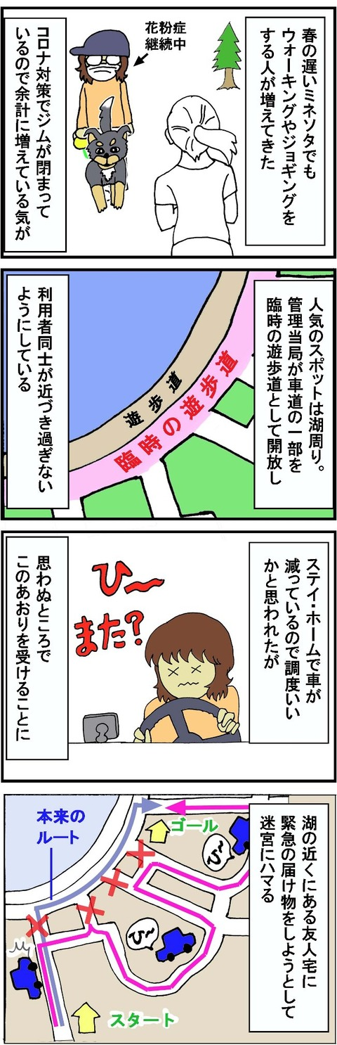 迷路化■全体■