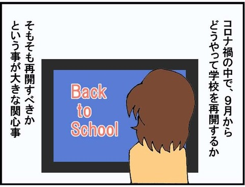 ■Back to school■2コマ目