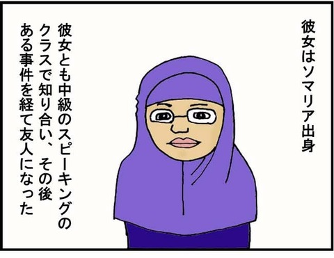 ■ソマリー・ファーストコンタクト■1コマ目