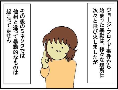 2ヶ月まで(1)■1コマ目