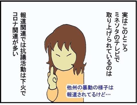 ■Back to school■1コマ目