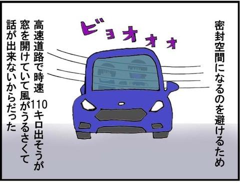 ■車で密を避ける■5コマ目