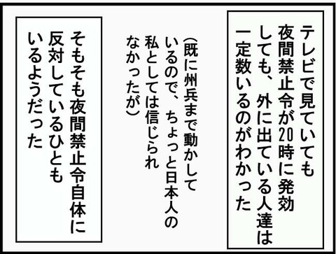 Riot(6)■2コマ目■
