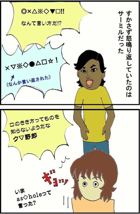 ■単なる無礼?人種差別(2)■1&2コマ目