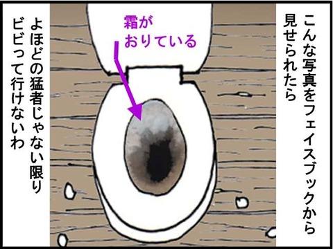 ■凍るトイレ■4コマ目