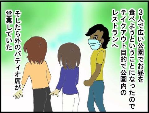 ■単なる無礼?人種差別(1)■1コマ目